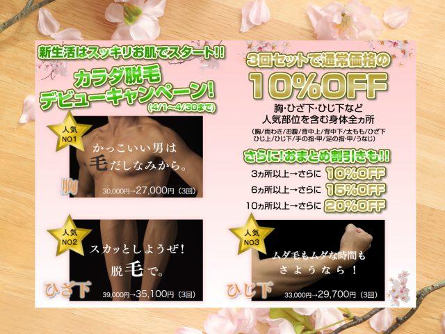 カラダ脱毛デビューキャンペーン3回セット10%OFF!さらにおまとめ割引きも!!(4/1-4/30)