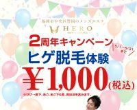 2周年キャンペーンヒゲ脱毛1000円