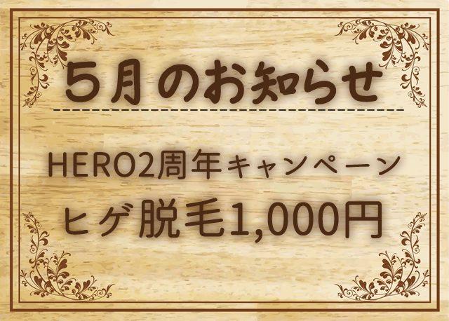 2017年5月のキャンペーンお知らせ