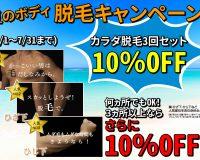 「夏のボディ脱毛キャンペーン」カラダ脱毛3回セット10%OFF!(7/1-7/31)