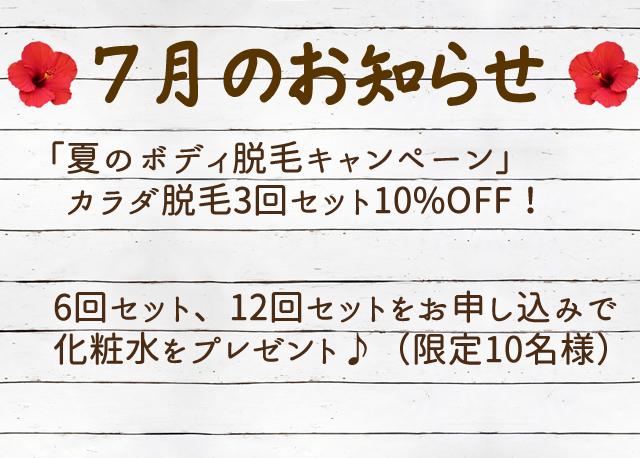 2017年7月のキャンペーンお知らせ