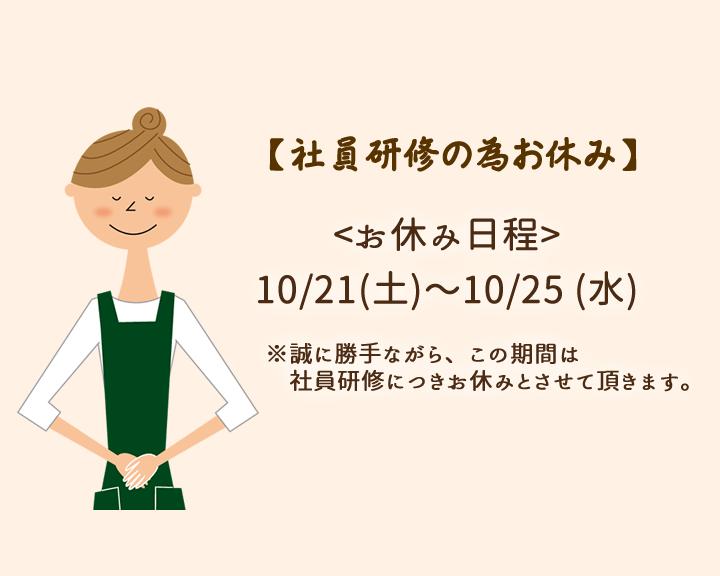 10/21(土)〜10/25(水)まで社員研修のためお休み