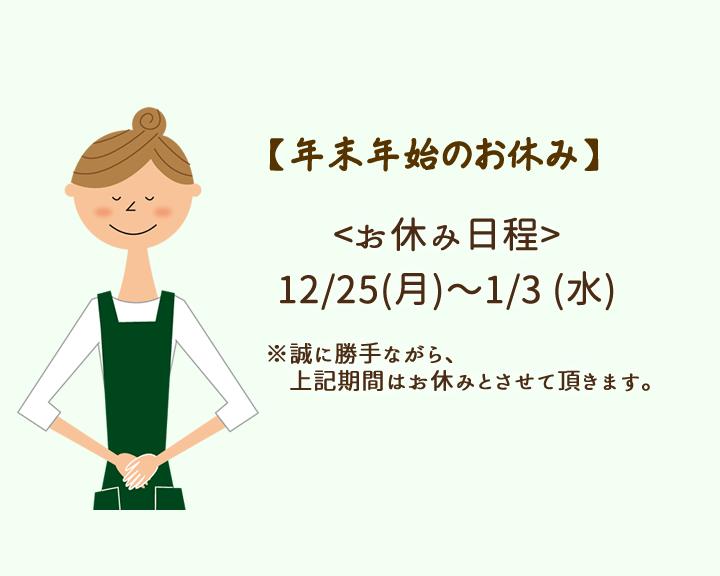 年末年始のお休み 12/25(月)〜1/3(水)まで